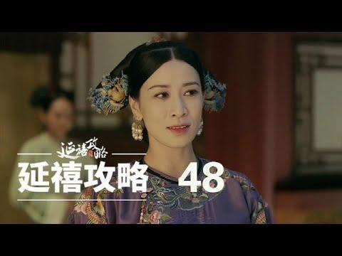 延禧攻略 48 | Story of Yanxi Palace 48(秦岚、聂远、佘诗曼、吴谨言等主演)