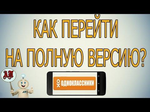 Как перейти на полную версию в Одноклассниках с телефона?