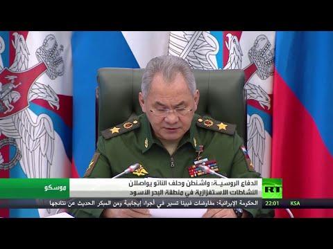 وزير الدفاع الروسي: واشنطن والناتو يواصلان الاستفزاز  - نشر قبل 4 ساعة