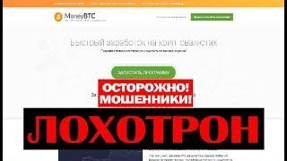 MoneyBTC Продайте мощности своего компьютера! Очередной Лохотрон, Обман и Развод! Честный отзыв