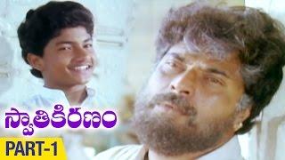 Swati Kiranam Telugu Movie | Part 1 | Mammootty | Radhika | Master Manjunath | K Viswanath