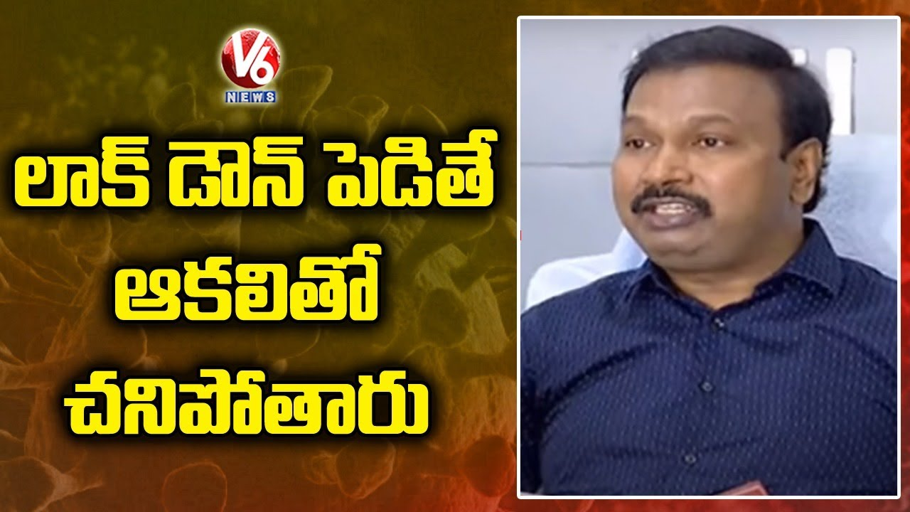 Download TS Health Director Srinivas Rao Speaks About Curfew & Lockdown | V6 News