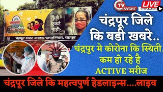 08 May | Chandrapur Breaking | Top News of District| CTV News Headlines LIVE || 24X7 Live News | | NewsBurrow thumbnail