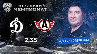 Прогноз и ставка Александра Кожевникова: «Динамо» – «Автомобилист»