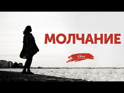 """Стихи """"Молчание"""" В. Тушновой, читает В. Корженевский (Vikey), 0+"""