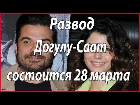 Развод состоится на следующей неделе и это факт #звезды турецкого кино