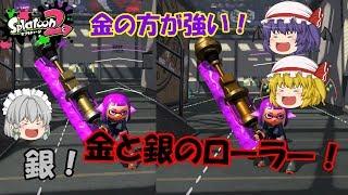 【ゆっくり実況】金のローラーと銀のローラー!強いのはどっち!?【スプラトゥーン2】~ダイナモローラー対決