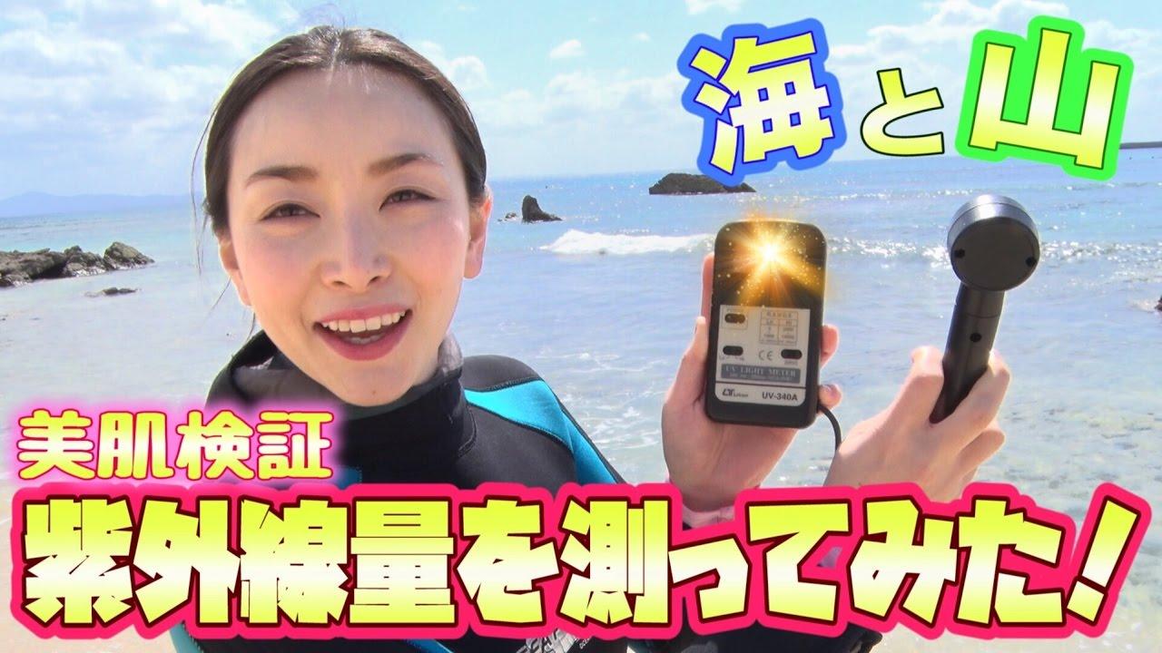 【美肌検証】夏の紫外線量を測ってみた!!