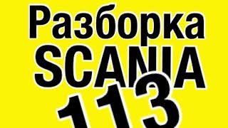 Разборка SCANIA 113 НАШ НОВЫЙ САЙТ EVRORAZBORKA.RU +79384468254(, 2013-09-15T18:31:32.000Z)