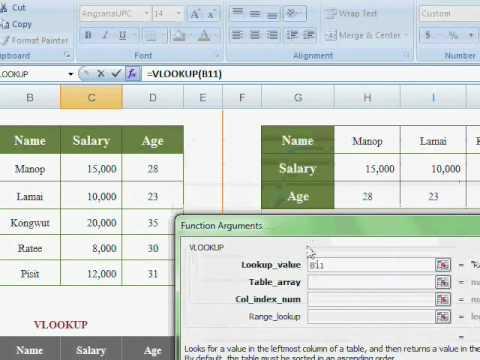 สอน Excel การใช้ Function VLookup และ HLookup