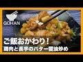 【簡単レシピ】フライパンで炒めるだけ!『鶏肉と長芋のバター醤油炒め』の作り方