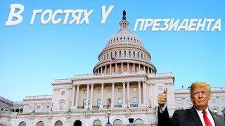 Столица США, город Вашингтон - часть 1 | Путешествия по Америке / Видео
