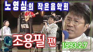노영심의 작은음악회 조용필편 [가요힛트쏭] KBS 19…