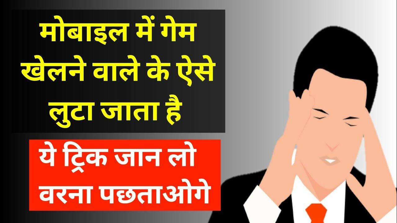 Download Dekhiye Online Game Khelne Wale Ke Saath Kaise Fraud Hota Hai |गेमिंग एप्लिकेशन में ऐसे धोखा होता है