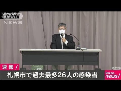 ニュース 札幌 コロナ