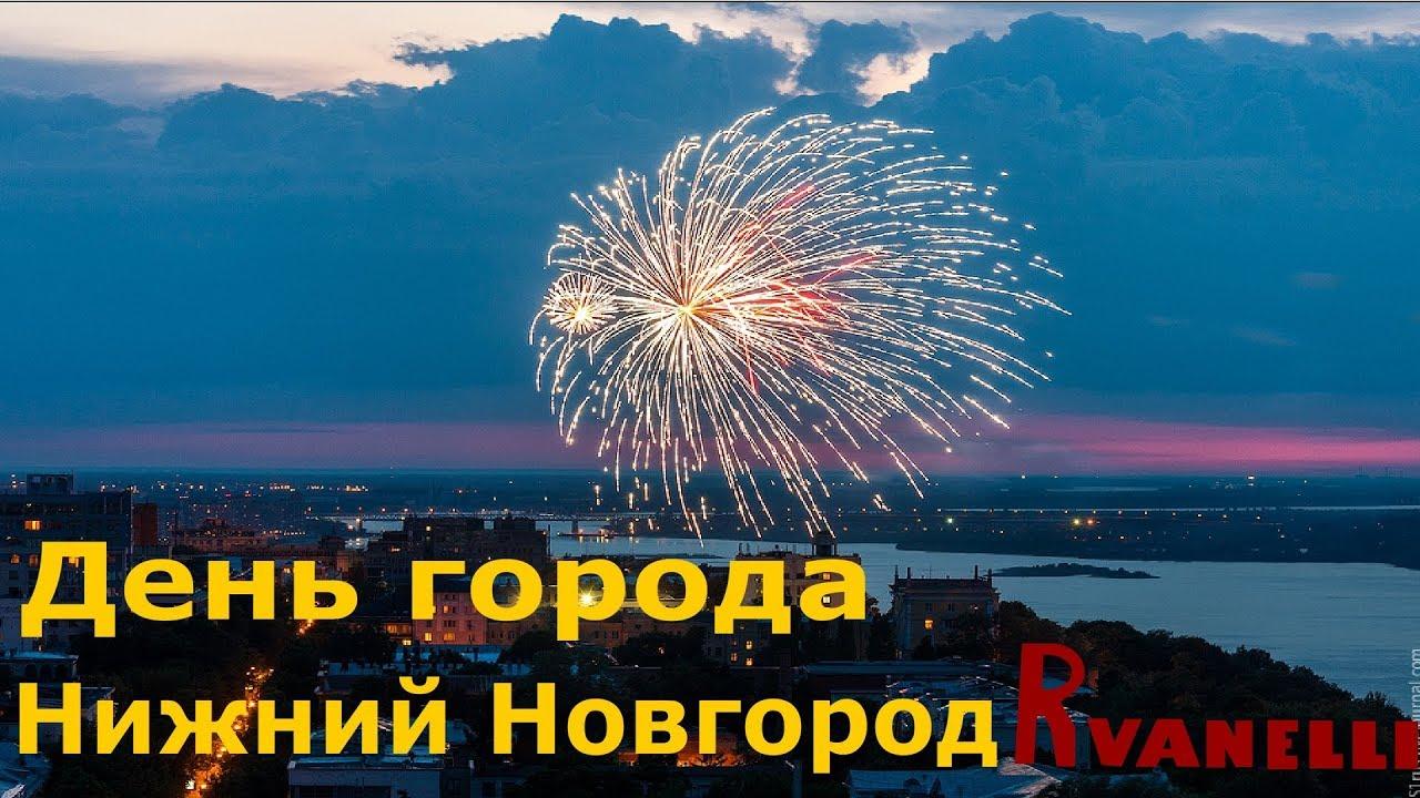 Поздравления город нижний новгород