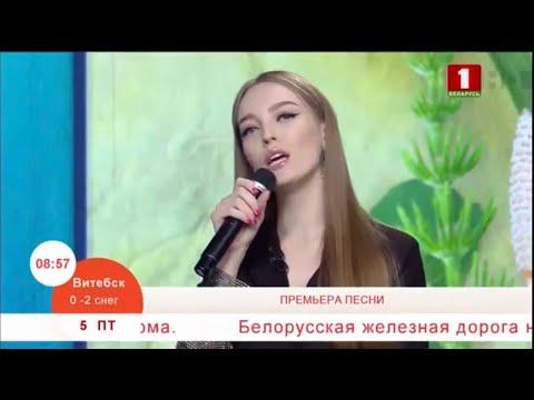 Смотреть клип Вероника Цубикова - Добрай Ранiцы, Беларусь