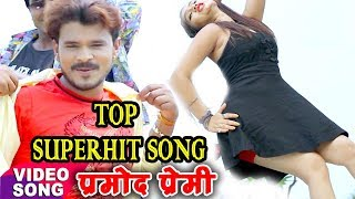 TOP SUPERHIT SONG 2017 - Pramod Premi Yadav - Nathuniya Le Aiha Ae Raja Ji - Video Jukebox