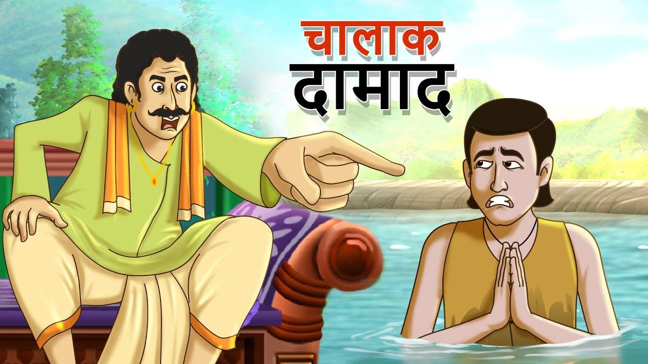 चालाक दामाद || BEST HINDI COMEDY CARTOON || पंचतंत्र की कहानियां || Panchatantra || हिंदी कहानियां