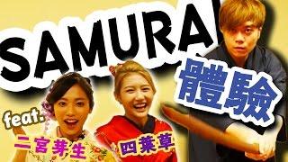 憧憬的日本SAMURAI體驗!這才是真正的日本劍術 feat. 四葉草&二宮芽生