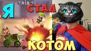 Bazya СТАЛ КОТОМ !!! Боевые КОТИКИ в игре C.A.T.S.