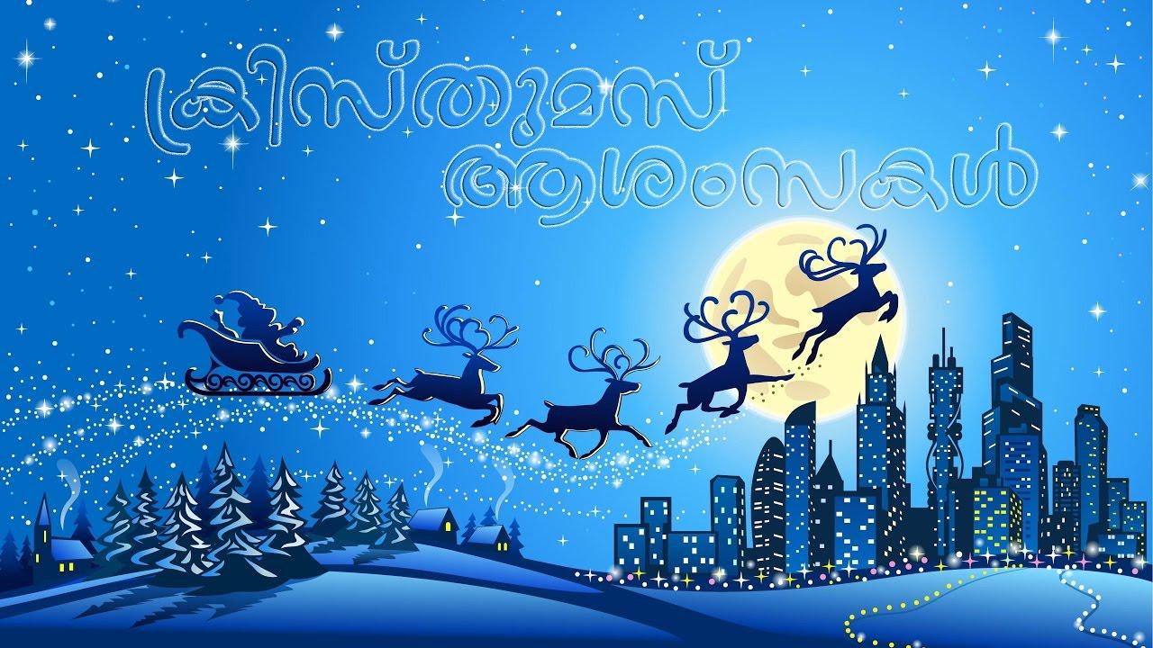 Malayalam Christmas Greetings Youtube