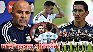 আজ যে ভয়ংকর পরিবর্তন নিয়ে মাঠে নামতে পারে আর্জেন্টিনা! জানুন | argentina vs croatia world cup 2018