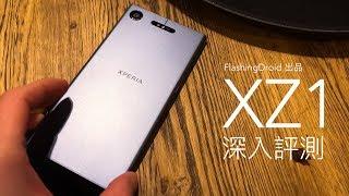 [特備製作] Sony Xperia XZ1 深入評測,實至名歸影音皇?FlashingDroid 出品