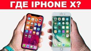 УГАДАЙ СМАРТФОН! (IPHONE X, GALAXY S9, XIAOMI)