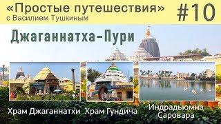 """Простые путешествия"" #10 - Джаганнатха-Пури: Храм Джаганнатхи, Храм Гундича, Индрадьюмна Саровара"