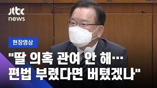 [현장영상] 김부겸 &…