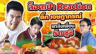 ล็อคเป้า Reaction! ติ๊ก เจษฏาภรณ์ แกล้งเพื่อนร้านซูชิ EP64 ปี2 | PEACH EAT LAEK