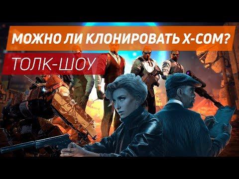 ТОП 6 НЕОБЫЧНЫХ КЛОНОВ X-COM (feat. Игра Обзоров) | ТОЛК-ШОУ