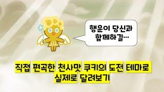 천사맛 쿠키의 도전 BGM 편곡 실제 플레이 화면