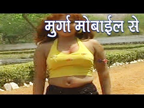 मुर्गा मोबाइल से Murga Mobile Se ❤❤ Amit Tiger ❤❤ Bhojpuri Songs 2015 New [HD]