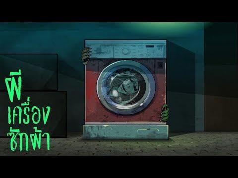 ผีเครื่องซักผ้า   แค้นใครมาซักผ้าเครื่องนี้
