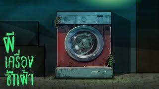 ผีเครื่องซักผ้า-แค้นใครมาซักผ้าเครื่องนี้