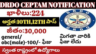 DRDO RECRUITMENT 2019/DRDO CEPTAM NOTIFICATION 2019/LATEST CENTRAL GOVT JOBS 2019 IN TELUGU/DRDO JOB