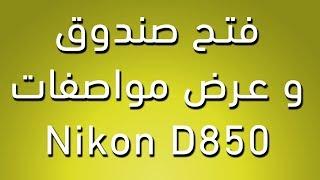فتح صندوق وعرض مواصفات نيكون D850