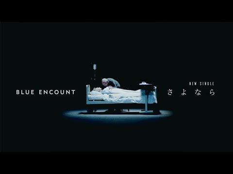 BLUE ENCOUNT 『さよなら』Music Video 【映画「ラストコップ THE MOVIE」主題歌】