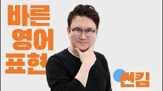 [오디오 어학당] 층간소음!    썬킴의 바른영어표현!