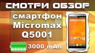Обзор смартфона Micromax AQ5001