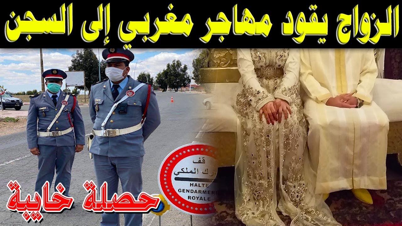 الزواج يقود مهاجر مغربي إلى الحبس بتارودانت