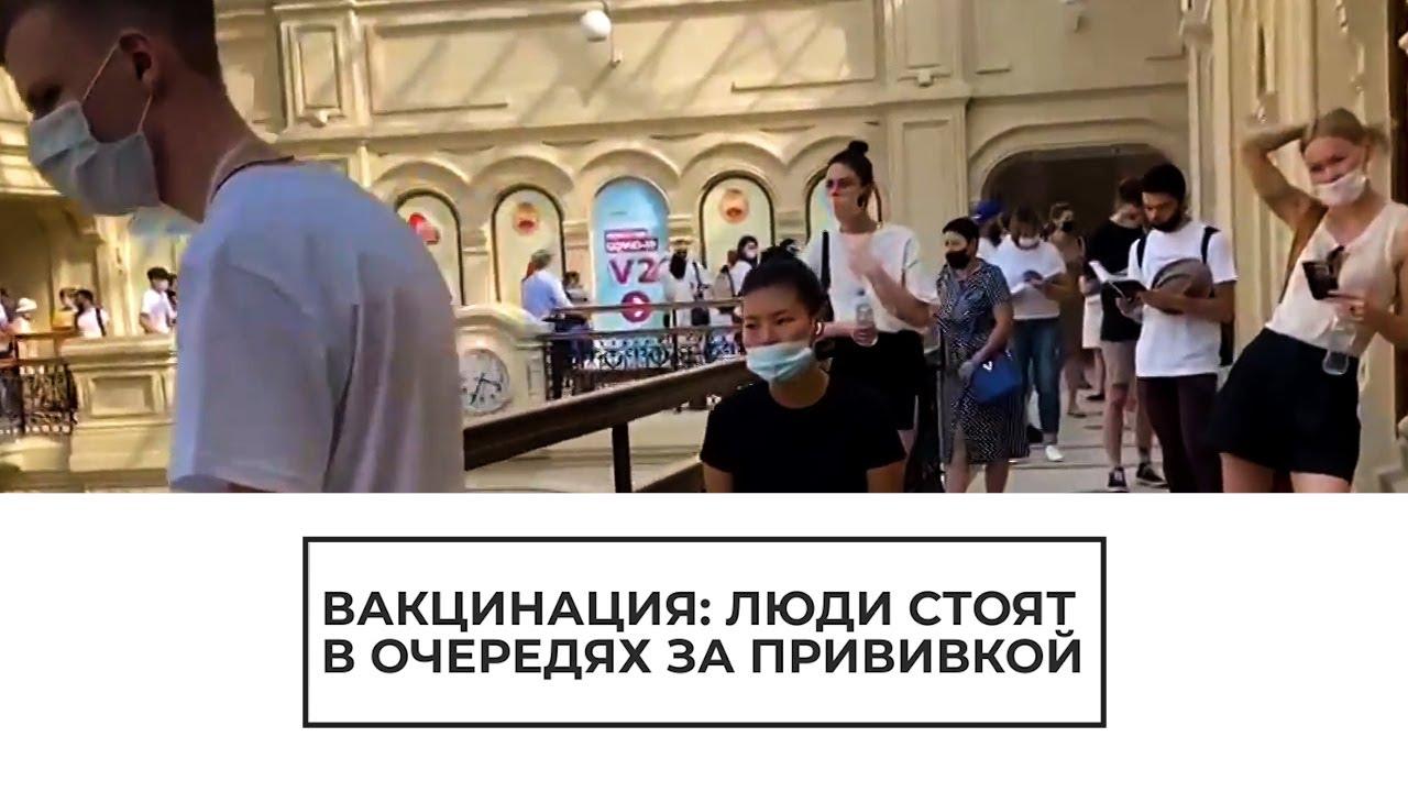 Вакцинация: люди стоят в очередях за прививкой