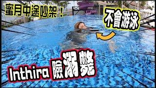【女王#5】(突發狀況)蜜月中大吵,Jeff 一个举动不会游泳的Inthira險溺斃!!(Jeff & Inthira)