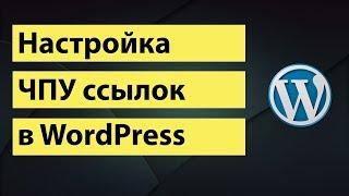 видео Как настроить ЧПУ в WordPress? Плагин Cyr to lat