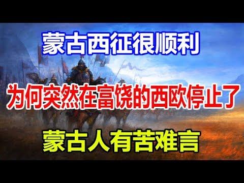 蒙古西征非常顺利,为何突然在富饶的西欧面前停止了,蒙古人有苦难言