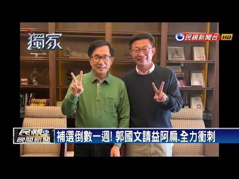 力挺郭國文! 扁:若被攻下我沒面子-民視新聞
