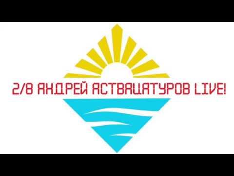 Подкаст Проветримся! - S2E9 Андрей Аствацатуров Live!