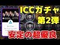 #523【ウイイレアプリ2018】ICCガチャVol.2来たぁぁ!!!安定の超優良ガチャ!!